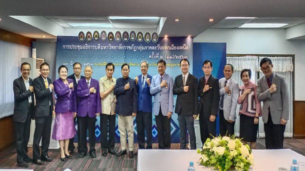 ประชุมอธิการบดีมหาวิทยาลัยราชภัฎกลุ่มภาคตะวันออกเฉียงเหนือ ครั้งที่ 2 (11)/2563