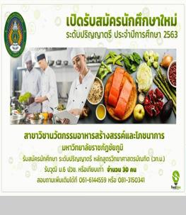 รับสมัครนักศึกษา ระดับปริญญาตรี หลักสูตรวิทยาศาสตรบัณฑิต (วท.บ.) สาขาวิชานวัตกรรมอาหารสร้างสรรค์และโภชนาการ