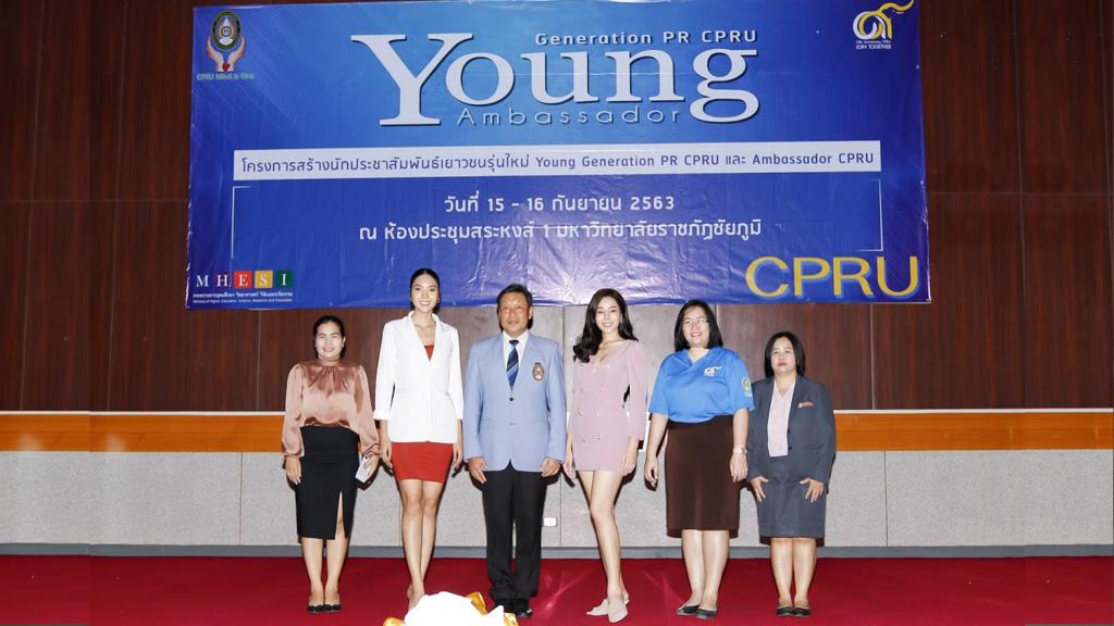 กิจกรรม Young Generation PR CPRU & Ambassador CPRU