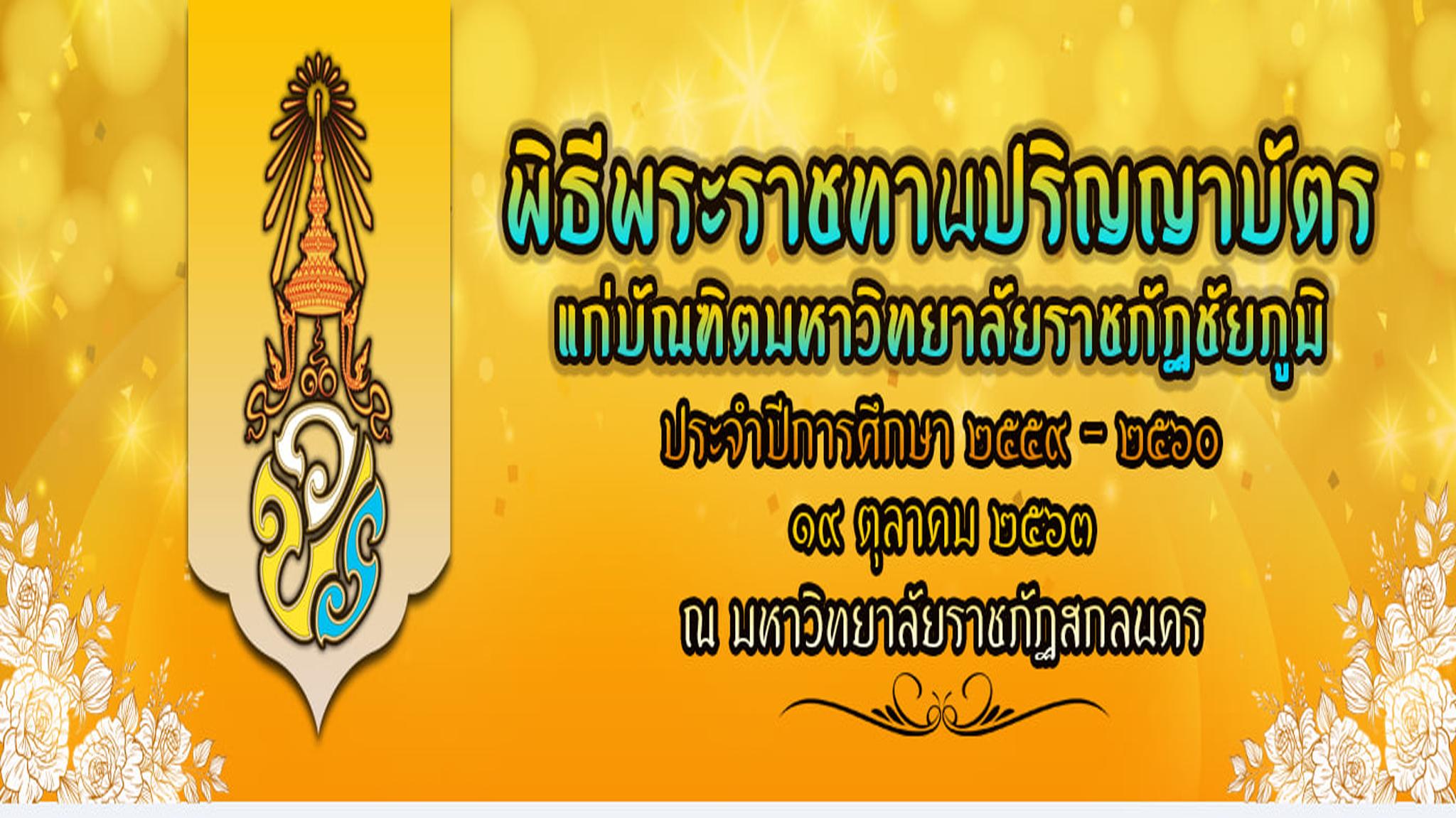 พิธีพระราชทานปริญญาบัตร ประจำปี 2559-2560